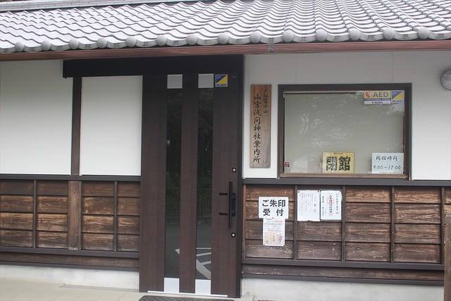 yamamiya-gosyuin022