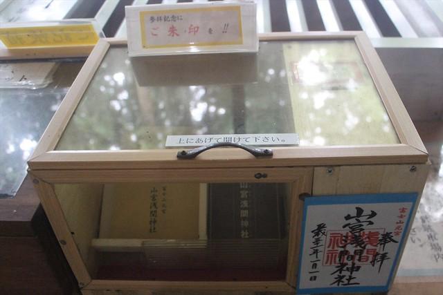 yamamiya-gosyuin018