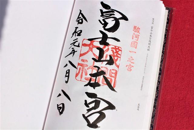 fujisanhongu-gosyuin031