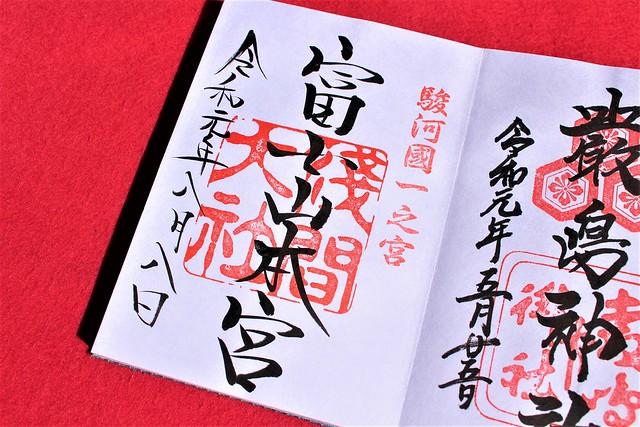 fujisanhongu-gosyuin030