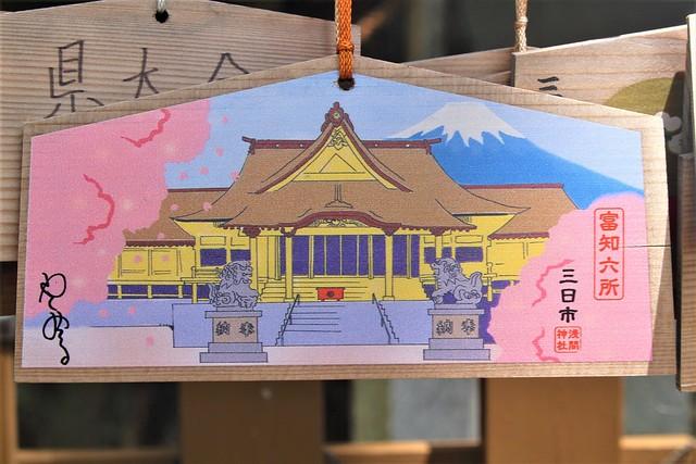 fujirokusho-gosyuin016