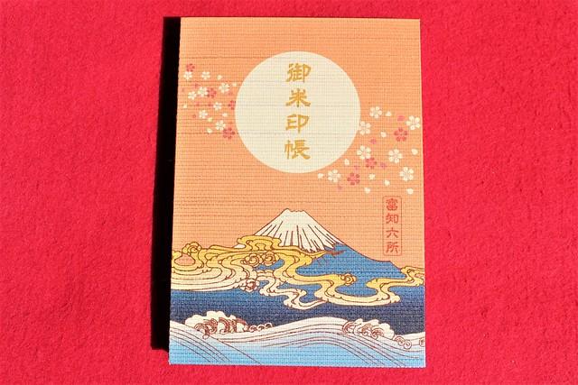 fujirokusho-gosyuin005