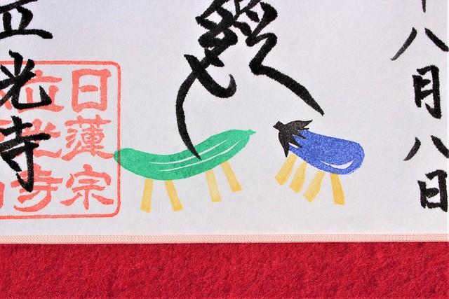 ryukouji-gosyuin007