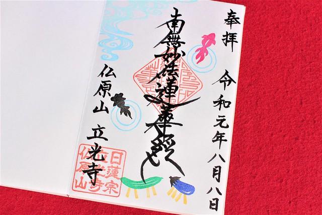 ryukouji-gosyuin006