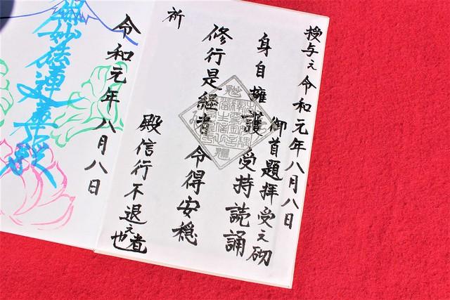 ryukouji-gosyuin004