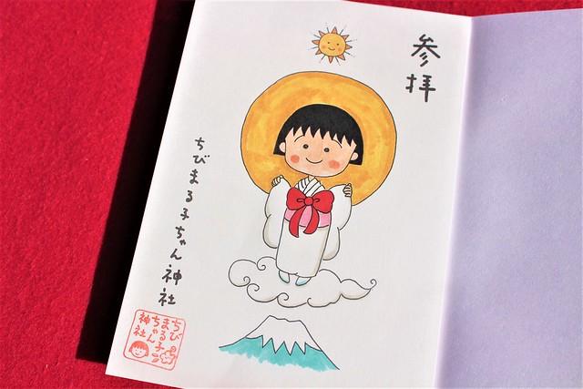 chibimaruko-gosyuin008