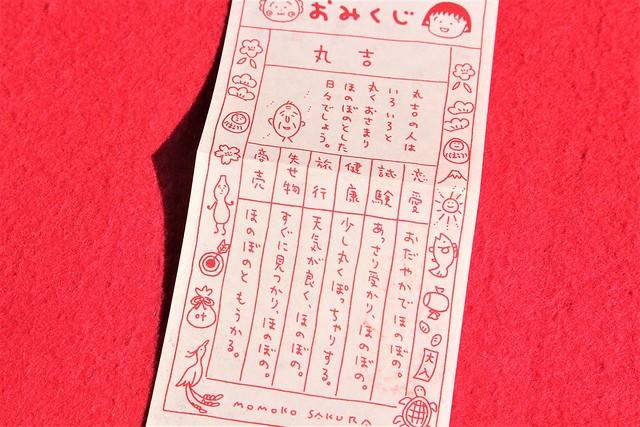 chibimaruko-gosyuin010