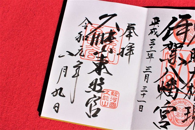 kunozan-gosyuin045