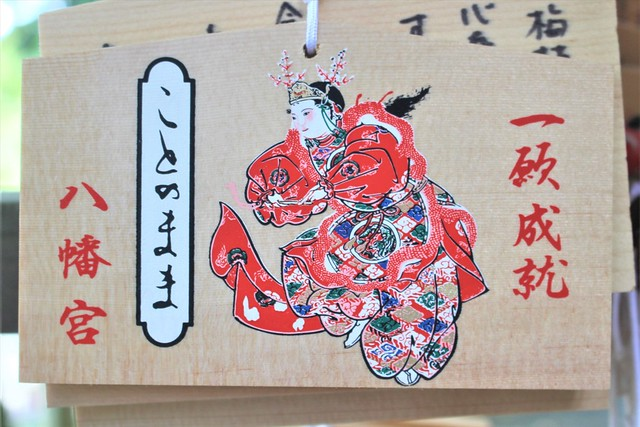 kotonomama-gosyuin013