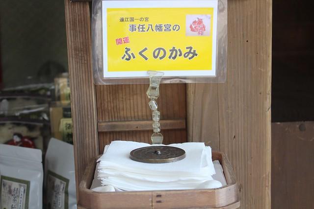 kotonomama-gosyuin029