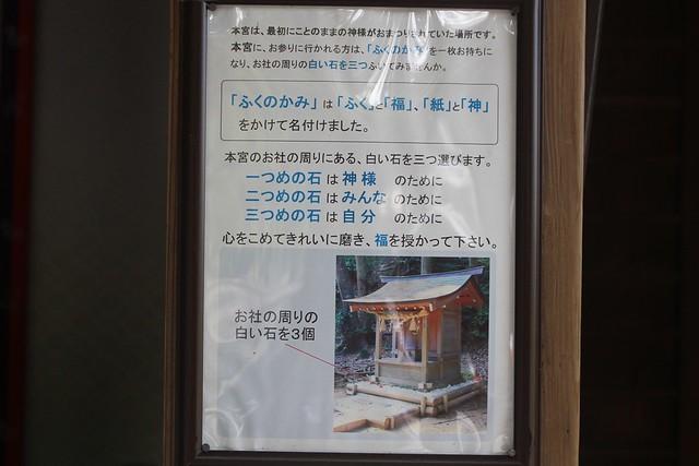 kotonomama-gosyuin028