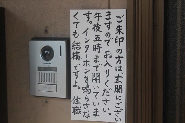 shingetsuji-gosyuin021