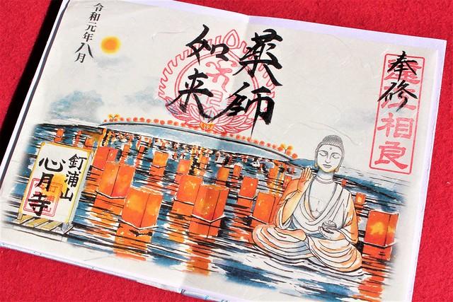 shingetsuji-gosyuin014