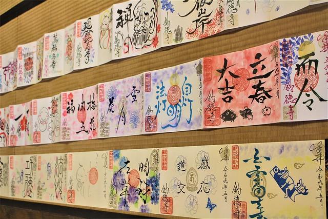 chotokuji-gosyuin016