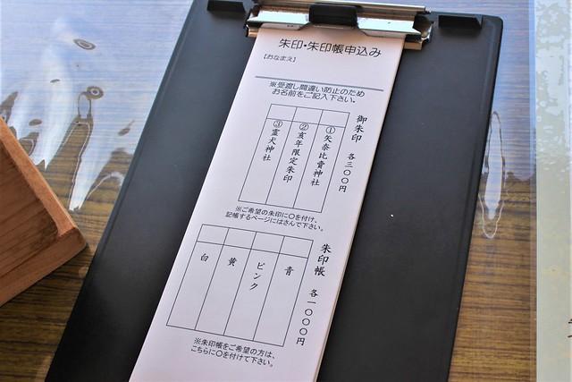 mitsuketenjin-gosyuin016