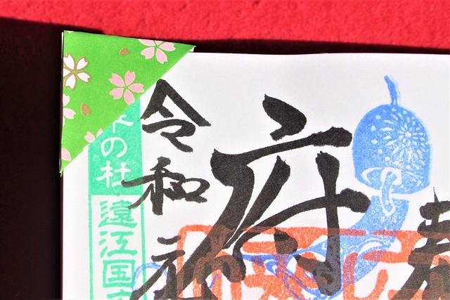 fu-hachimangu-gosyuin018