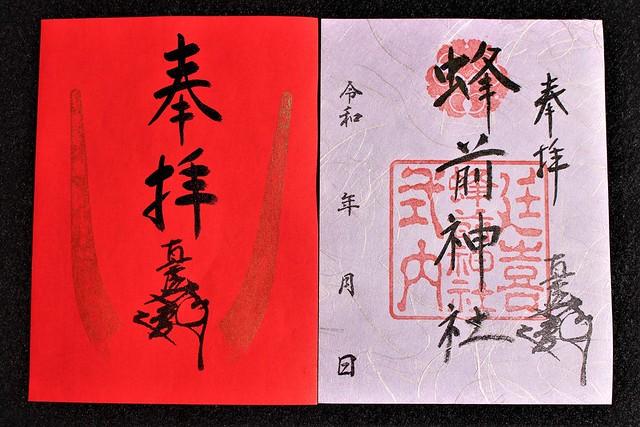 hachisaki-gosyuin007