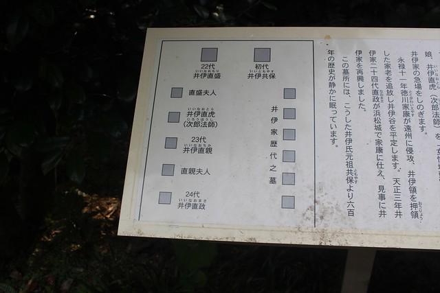 ryotanji-gosyuin022