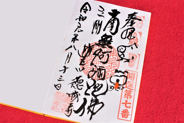 tokujoji-gosyuin005