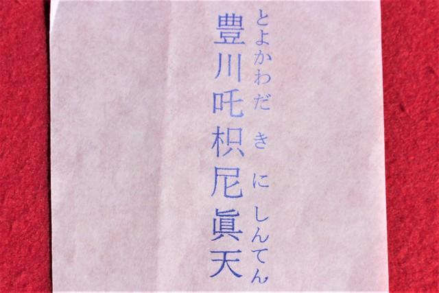 toyokawainarii-gosyuin010