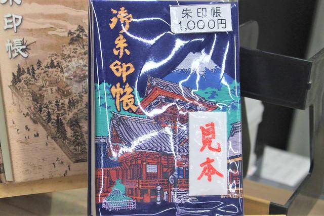 shizuokasengen-gosyuin001