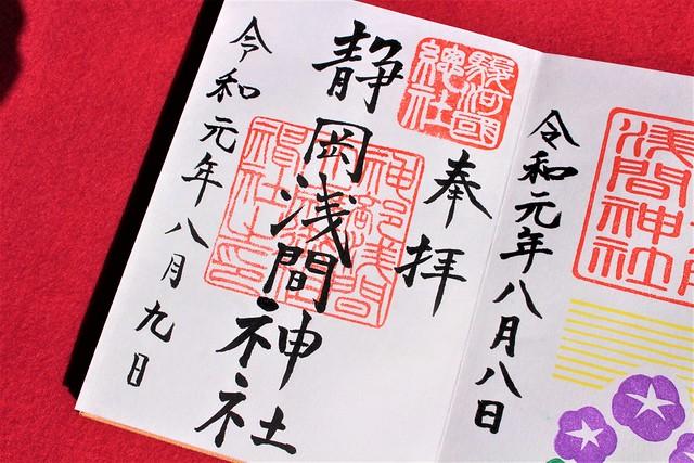shizuokasengen-gosyuin005