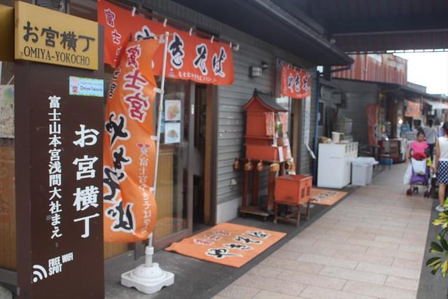 fujisanhongu-gosyuin026