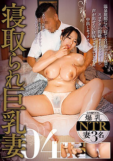 MCSR-350 Cuckold Busty Wife 04