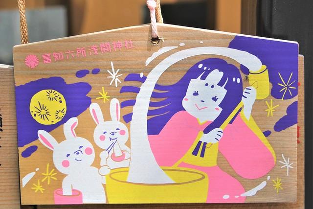 fujirokusho-gosyuin018