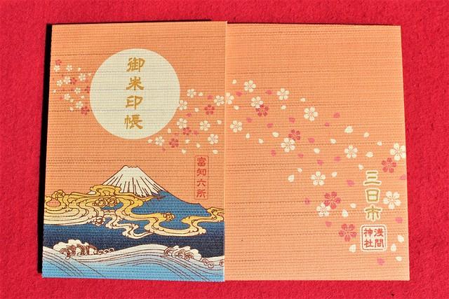 fujirokusho-gosyuin009