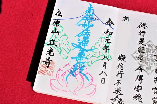 ryukouji-gosyuin005