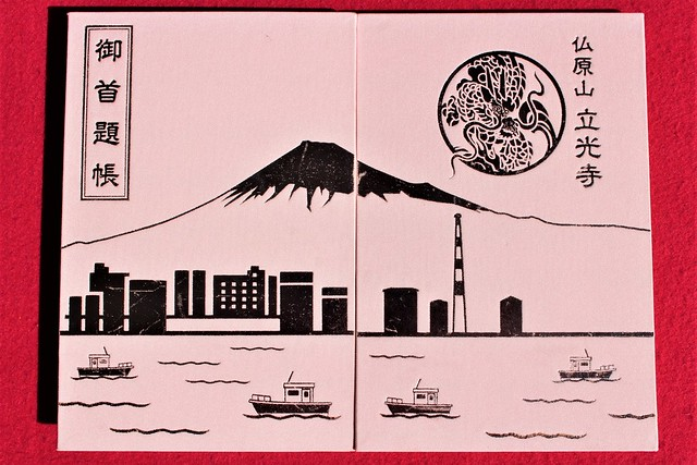 ryukouji-gosyuin002