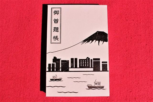 ryukouji-gosyuin001
