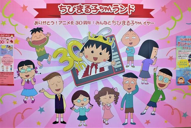 chibimaruko-gosyuin014
