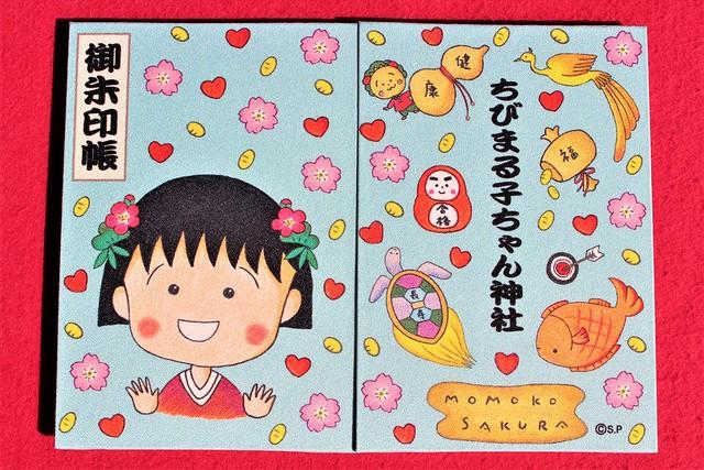 chibimaruko-gosyuin012