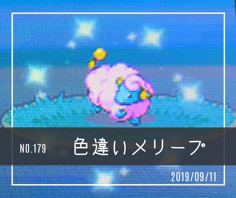 ic179(色違いメリープ)