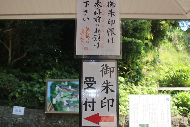 kunozan-gosyuin021