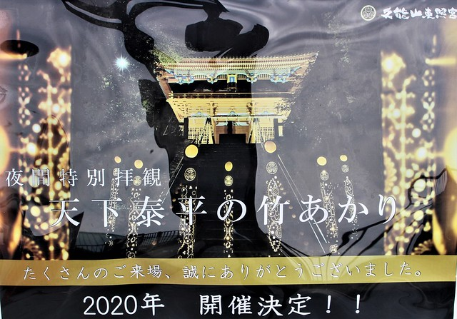 kunozan-gosyuin044