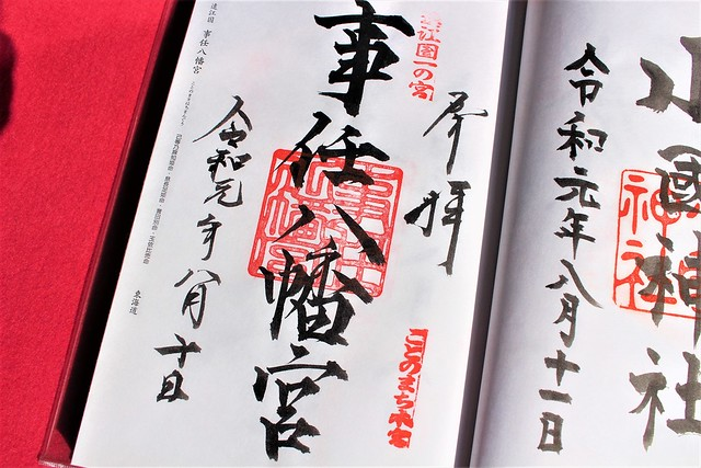kotonomama-gosyuin005