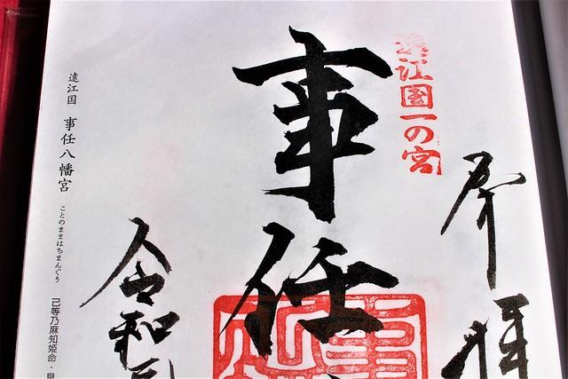 kotonomama-gosyuin006