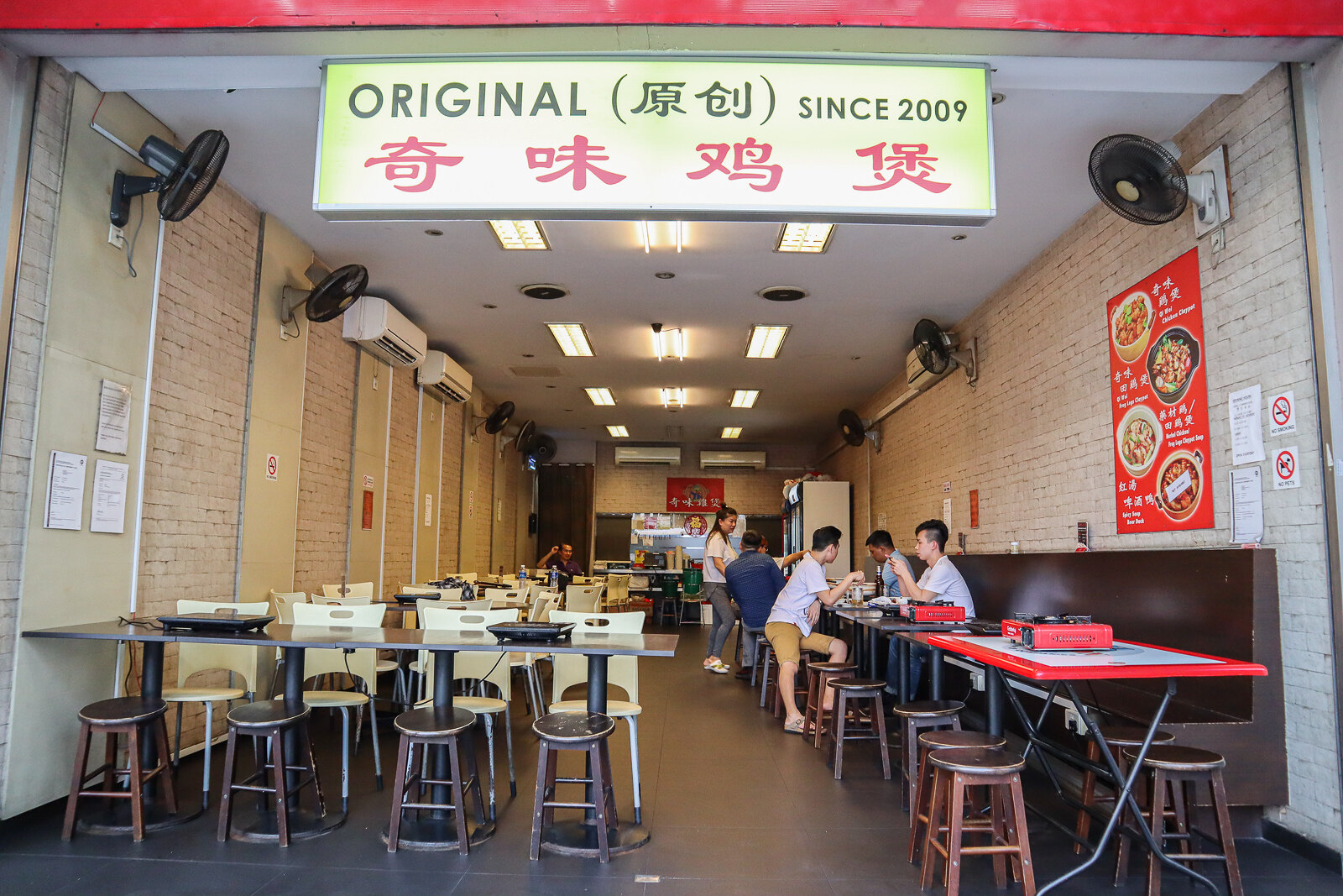 Qi Wei Ji Bao 奇味鸡煲 – The Original Chicken Hotpot in Singapore