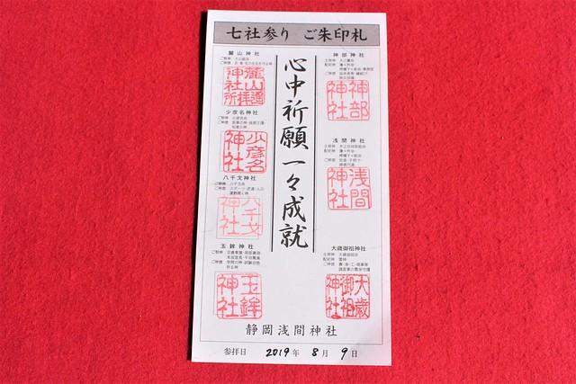shizuokasengen-gosyuin003