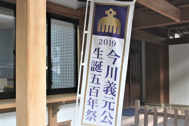 shizuokasengen-gosyuin002