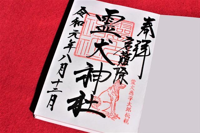 mitsuketenjin-gosyuin006