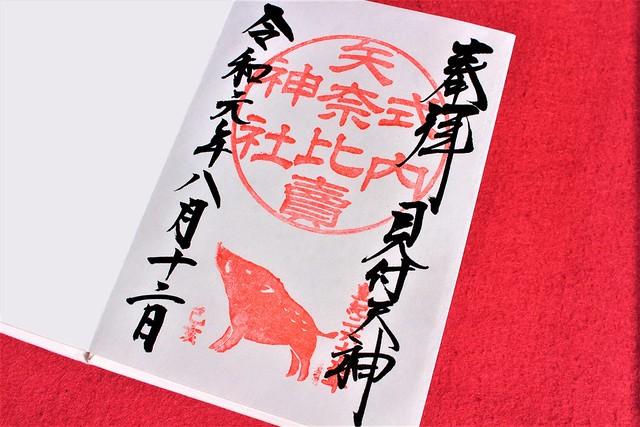 mitsuketenjin-gosyuin005