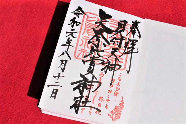 mitsuketenjin-gosyuin004
