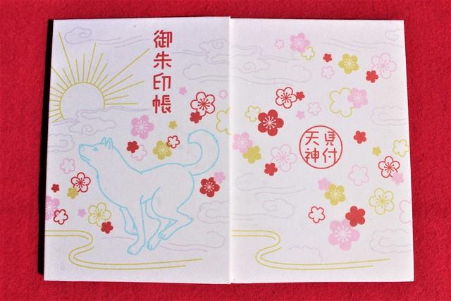 mitsuketenjin-gosyuin003