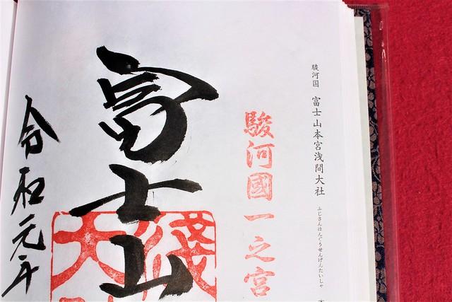 fujisanhongu-gosyuin032