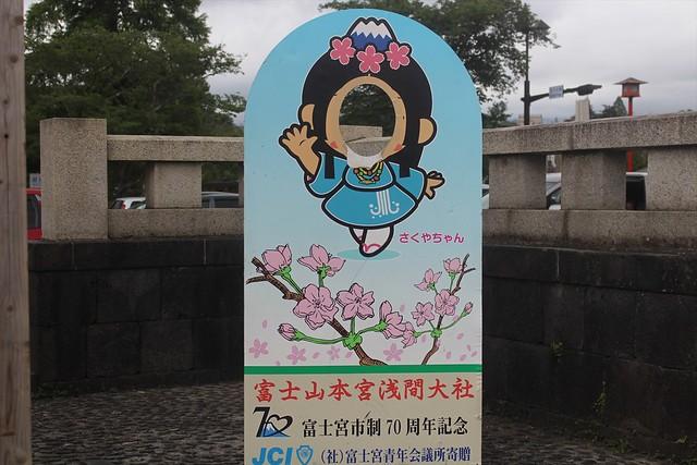 fujisanhongu-gosyuin016