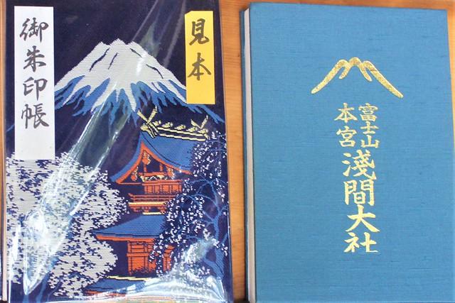 fujisanhongu-gosyuin043